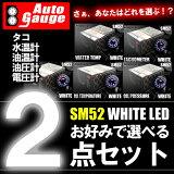 オートゲージ autogauge 選べる2個セット SM 52Φ ホワイトLED ワーニング タコメーター 水温計 油温計 油圧計 電圧計