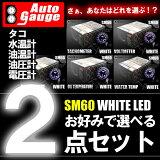 オートゲージ autogauge 選べる2個セット SM 60Φ ホワイトLED ワーニング タコメーター 水温計 油温計 油圧計 電圧計