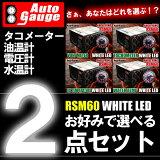 オートゲージ autogauge 選べる2個セット RSM 60Φ エンジェルリング ホワイトLED タコメーター 水温計 油温計 電圧計
