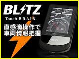 BLITZ ブリッツ TOUCH BRAIN タッチブレイン HONDA シビックハイブリッド CIVIC HYBRID 09/10- RK1 R20A