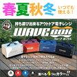 【WAVE BOX】ポータブル電子レンジ レンジ 小型 キャンプ/釣り/工事現場/海水浴/車中泊/旅行/ドライブにも