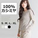 ショッピングセーター カシミヤ100% もこもこ クルーネックセーターレディース 秋冬 カシミア ニット オフホワイト モカベージュ ブラック 小さいサイズ 大きいサイ S.M.L.XL