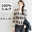 ショッピングシャツ 100%シルク ブラウス 猫柄 レディース プルオーバーブラウス 春 春物 春色 大人 上品  長袖 S M L