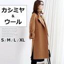 ショッピングロングコート カシミヤ × ウール あなどれない暖かさ♪♪ ビッグシルエット ボタンなし チェスターコート レディース 秋冬 カシミア ロングコート 小さいサイズ 大きいサイズ S.M.L.XL