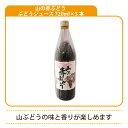 山の赤ぶどう ぶどうジュース 画像2