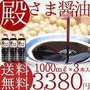 萩・松美屋醤油の醤油 「殿さましょうゆ1000mlx3本」甘口醤油 刺身醤油 濃口醤油 しょ