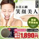 【送料無料】洗顔石鹸 笑顔美人100g無添加、お茶石鹸、クレ...