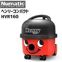 【送料無料】【即納】ヘンリーコンパクト(Henry) HVR160《赤》乾式掃除機(ドライクリーナー)