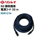 リンレイ純正 RD用電源コード20m オプション品 RD-370、RD-ECO2用