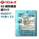 【送料無料】【即納】★リンレイ純正★ 紙パックお得用30枚(10枚入 X 3パック) RD-370、RD-ECO2用日本製