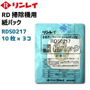 【即納】★リンレイ純正★ 紙パックお得用30枚(10枚入 X 3パック) RD-370、RD-ECO2用日本製