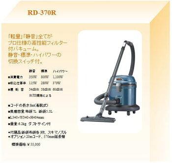 【送料無料】【代引手数料無料】リンレイRD-370R(N)(リンレイ業務用掃除機)(紙パック5枚・丸ブラシ付)【RCP】