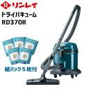 【送料無料】【即納】リンレイ RD-370(R)(リンレイ業務用掃除機)(えがおでおそうじ企画 紙パック5枚・丸ブラシ付)