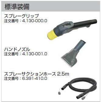 【プロ仕様】ケルヒャー業務用カーペットリンスクリーナーPUZZI8/1C