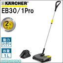 【送料無料】ケルヒャー EB30/1Pro 業務用 コードレス掃除機 スティッククリーナー1.545-125.0(1545-1250)(KARCHER)