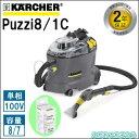 【送料無料】ケルヒャー Puzzi8/1C+洗剤RM760TABセット(ケルヒャー業務用 カーペットリンスクリーナー)(純正洗剤付き)