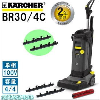ケルヒャー業務用ハンディスクラバーBR30/4C