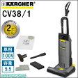 【送料無料】ケルヒャーCV38/1 アップライト型バキュームクリーナー