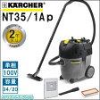 【送料無料】ケルヒャー 業務用乾湿両用掃除機 NT35/1Ap