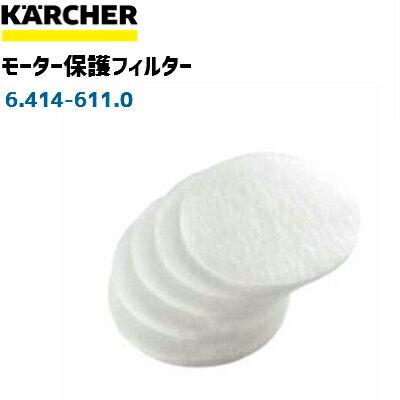 【ケルヒャー業務用】モーター保護フィルター5枚 ...の商品画像