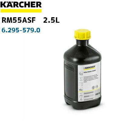 【ケルヒャー高圧洗浄機用洗浄剤】RM55ASF 2.5L 弱アルカリ性6.295-579.0(6295-5790)