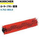 【ケルヒャー業務用】ローラーブラシ (赤) 標準  1本 4.762-003.0(4762-0030)(床洗浄機BR40/10C、BRS40/600C用)