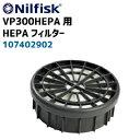 ニルフィスク VP300HEPA用 HEPAフィルター(107402902)