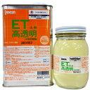 デブコンET 高透明 1.2kgセット 920018 【あす楽】 【取...