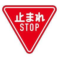 道路標識 道路330−A(AL) 止まれ STOP 133690