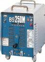 ダイヘン 電防内蔵交流アーク溶接機 250アンペア50Hz BS250M50