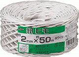 ユタカ 荷造り紐 紙ヒモ #10(約2mm)×約50m ホワイト M1511