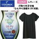ショッピンググンゼ 【グンゼ】クールマジック 婦人汗取付2分袖インナー 日本製 ひんやり 冷感 デオドラント UV対策 UPF30 タンクトップ【2枚までゆうパケット可能です】