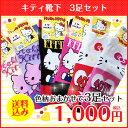 【キティ靴下3足セット】サンリオ 23cm〜25cm 日本製【消費税込み!】 メール便送料無料 1000円 ポッキリ 福袋 メール便限定企画です