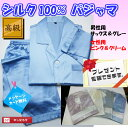 絹シルク100%パジャマ(前とじ)長袖長ズボン 送料無料  SILK100% シルクパジャマ ギフト包装いたします!! 02P03Sep16
