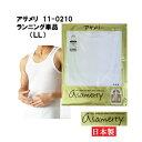 単品 11-0210-LL アサメリー紳士 日本製高級肌着 綿100% メンズインナー ランニングシャツ 吸汗&速乾 サイズ LL ギフト