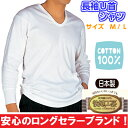 【快適工房】グンゼ 長袖U首シャツ フライス綿100% サイズ S・M・L 紳士肌着(LLサイズもございます) 【楽天BOX対応商品】 02P03Sep16