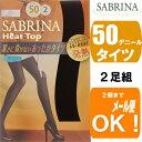 グンゼ【サブリナ】SABRINA HeatTop【50デニールタイツ】寒さに負けないあったかタイツ