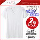 【グンゼ】【2枚セット】YG メンズインナー VネックTシャ...