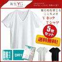 【グンゼ】【同色5枚セット】YG メンズインナー VネックT...