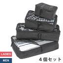 アレンジケース 4点セット 大型 スーツケース の 整理整頓 に最適!スーツケース 収納ケース トラベル オーガナイザー ケース ポーチ 旅行用品 海外旅行 旅行バッグ
