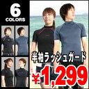 【SALE】ラッシュガード■半袖■女性用レディース■NorthCoast