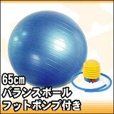 EGS(イージーエス)■バランスボール■ヨガボール■ジムボール■65cm■アンチバースト仕様■ポンプ付き[TP006]