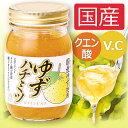 ゆずはちみつビタミンC/クエン酸/国産/ゆず/柚子/疲労/健康/ジャム/パン/トースト/パンケーキ/お茶/日本産