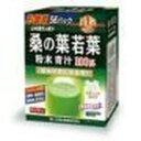 山本漢方製薬 お徳用桑の葉若葉粉末100% 56包