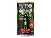 花王 新ヘルシアコーヒー 無糖ブラック 185G