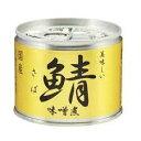 【アウトレット】伊藤食品 美味しい鯖味噌煮 140G