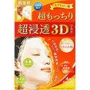 【在庫一掃セール】クラシエ 肌美精 超浸透3Dマスク 超もっ...