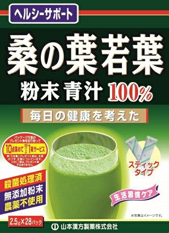 山本漢方製薬 桑の葉青汁100%スティック 2.5G*28包