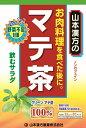 山本漢方製薬 マテ茶100%  2.5G*20包
