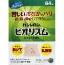 【第3類医薬品】パンシロン ビオリズム 健胃消化整腸薬 84錠
